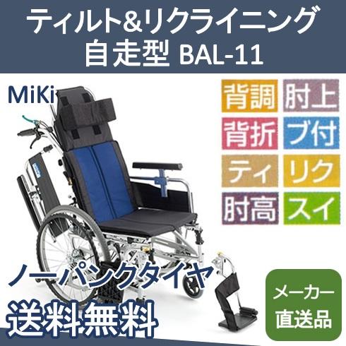 ティルト リクライニング 自走型 BAL-11 ミキ【メーカー直送品】【送料無料】