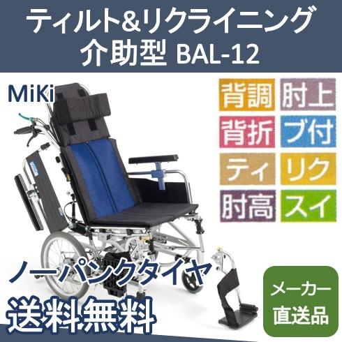 ティルト リクライニング 介助型 BAL-12 ミキ【メーカー直送品】【送料無料】