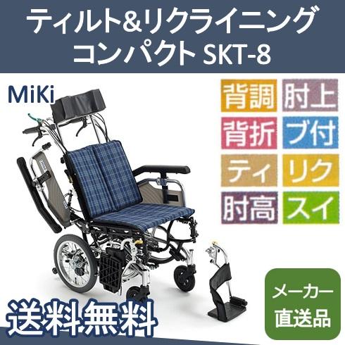 ティルト リクライニング コンパクト スキット8 SKT-8 ミキ【メーカー直送品】【送料無料】
