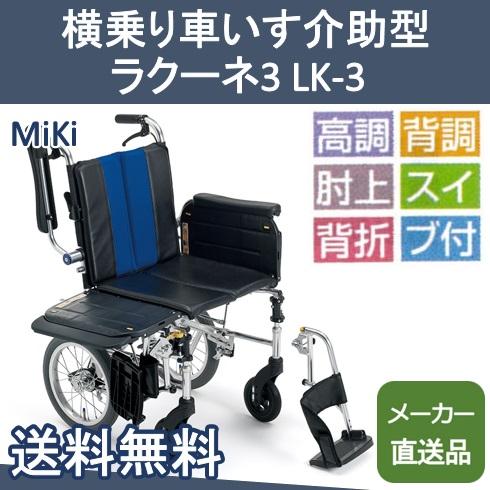 横乗り車いす 介助型 ラクーネ3 LK-3 ミキ【メーカー直送品】【送料無料】