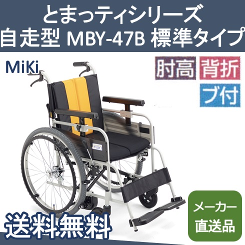 車椅子 折りたたみ ノンバックブレーキシステム仕様 とまっティシリーズ 自走型 MBY-47B 標準タイプ ミキ【メーカー直送品】【送料無料】