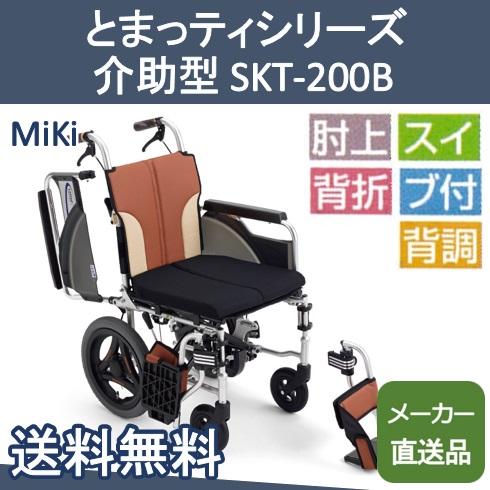 車椅子 折りたたみ ノンバックブレーキシステム仕様 とまっティシリーズ 介助型 SKT-200B ミキ【メーカー直送品】【送料無料】