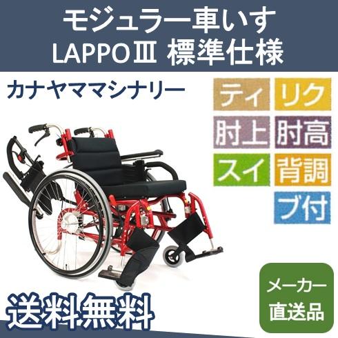 モジュラー車椅子 LAPPOIII(らっぽ3)標準仕様 カナヤママシナリー【メーカー直送品】【送料無料】