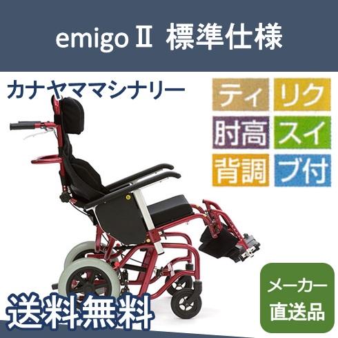 emigoII(えみ~ご2)標準仕様 カナヤママシナリー【メーカー直送品】【送料無料】