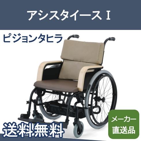 アシスタイースI ピジョンタヒラ【メーカー直送品】【送料無料】