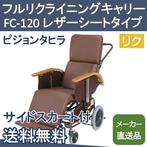 車椅子 介助 フルリクライニングキャリー FC-120 レザーシートタイプ サイドスカート付 ピジョンタヒラ【メーカー直送品】【送料無料】