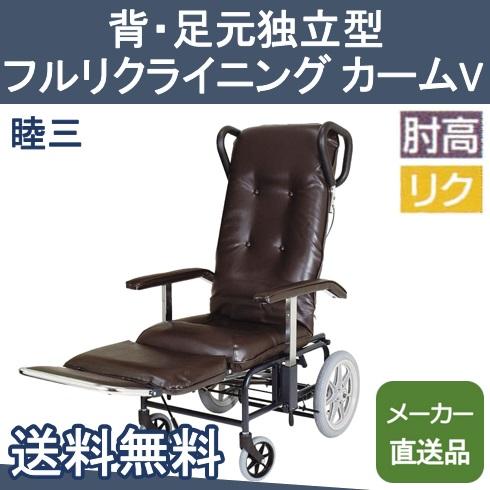 背・足元独立型 フルリクライニング カームV NO.238 睦三【メーカー直送品】【送料無料】