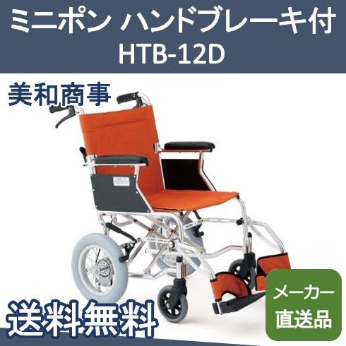ミニポン ハンドブレーキ付 HTB-12D 美和商事【メーカー直送品】【送料無料】