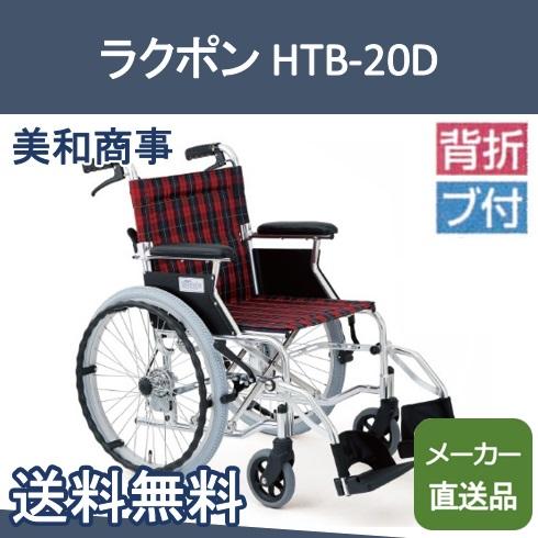 ラクポン HTB-20D 美和商事【メーカー直送品】【送料無料】