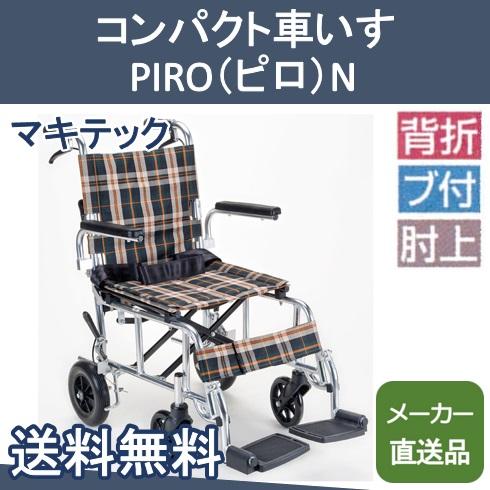 コンパクト車いす PIRO(ピロ)N マキテック【メーカー直送品】【送料無料】