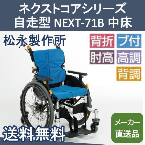ネクストコアシリーズ くるり 6輪 自走型 中床 NEXT-71B 車椅子 松永製作所【メーカー直送品】【送料無料】