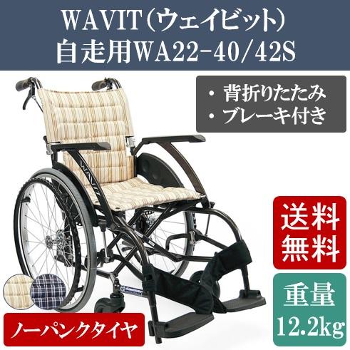 車椅子 WAVIT(ウェイビット)シリーズ 自走用(ソフトタイヤ)WA22-40/42S ノーパンクタイヤ 背折りたたみ カワムラサイクル【メーカー直送品】【送料無料】