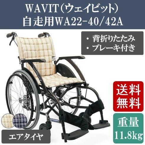 車椅子 WAVIT(ウェイビット)シリーズ 自走用(エアタイヤ)WA22-40/42A エアタイヤ 背折りたたみ カワムラサイクル【メーカー直送品】【送料無料】