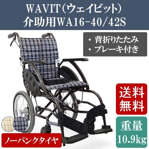 車椅子 WAVIT(ウェイビット)シリーズ 介助用(ソフトタイヤ)WA16-40/42S ノーパンクタイヤ 背折りたたみ カワムラサイクル【メーカー直送品】【送料無料】