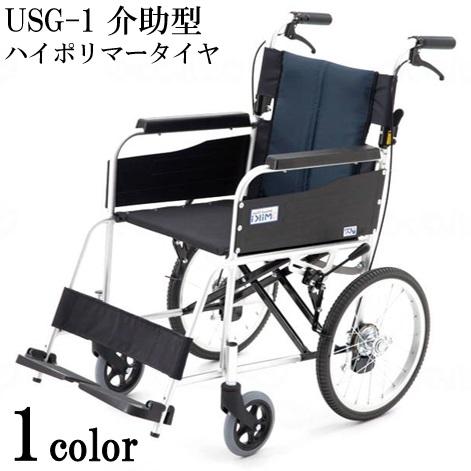 車椅子 軽量 折り畳み 介助式 介護 USG-2 介助型 車いす 折り畳み ノーパンクタイヤ リハビリ MiKi【非課税】【送料無料】【メーカー直送】