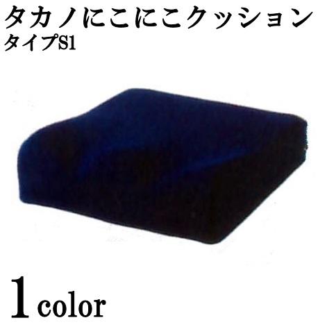 車椅子 クッション タカノにこにこクッション タイプS1 タカノ【送料無料】