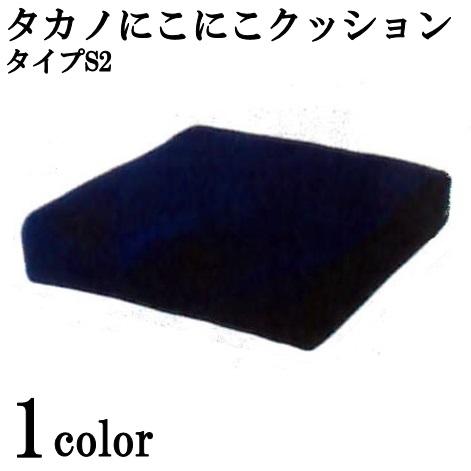 車椅子 クッション タカノにこにこクッション タイプS2 タカノ【送料無料】