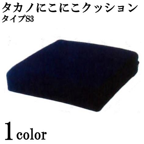 車椅子 クッション タカノにこにこクッション タイプS3 タカノ【送料無料】