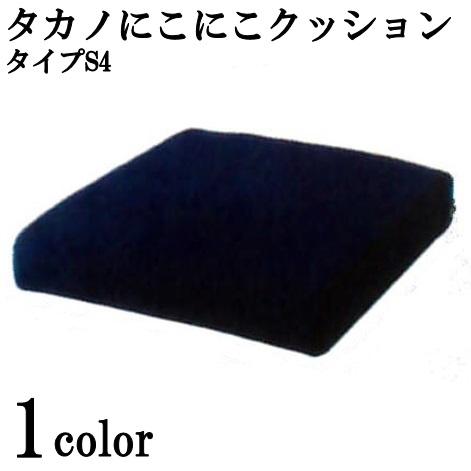 車椅子 クッション タカノにこにこクッション タイプS4 タカノ【送料無料】