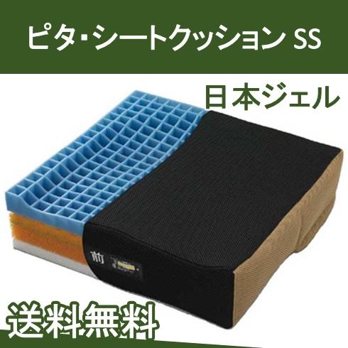 ピタ・シートクッション SS 日本ジェル【送料無料】