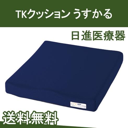 TKクッション うすかる 日進医療器【送料無料】