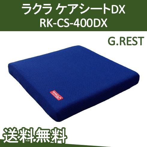 ラクラ ケアシートDX RK-CS-400DX G.REST【送料無料】