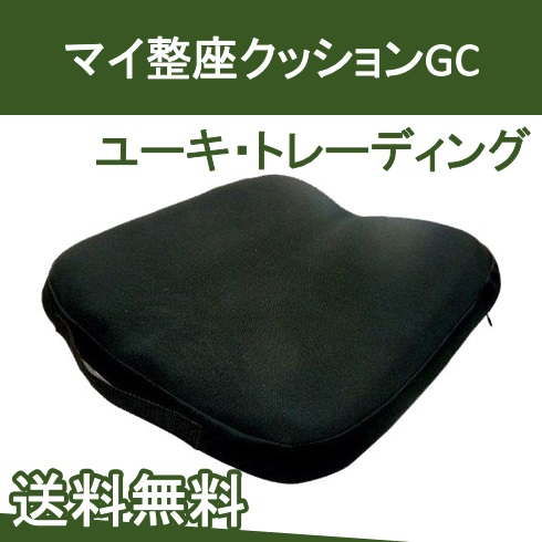 マイ整座クッションGC ユーキ・トレーディング【送料無料】