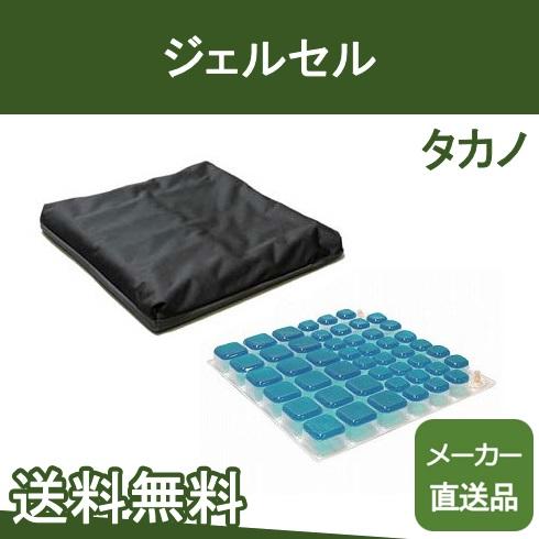 車椅子 クッション ジェルセル タカノ【メーカー直送品】【送料無料】