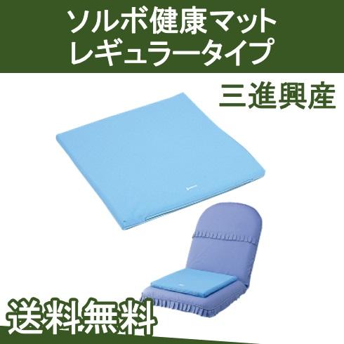 ソルボ 健康マット レギュラータイプ 三進興産【送料無料】
