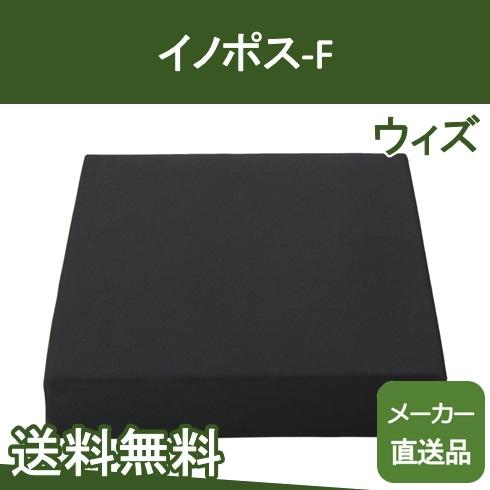 イノポス-F ウィズ【メーカー直送品】【送料無料】