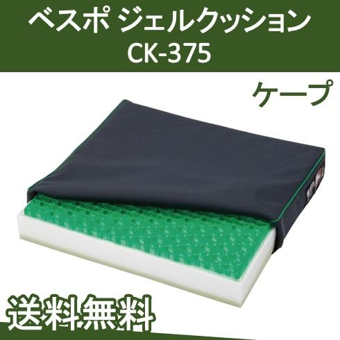 ベスポ ジェルクッション CK-375 ケープ【メーカー直送品】【送料無料】