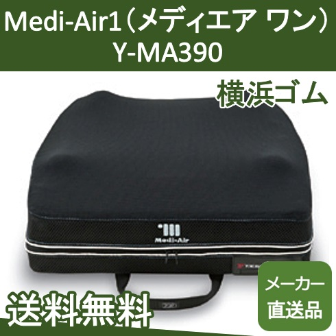 Medi-Air1 (メディエア ワン)横浜ゴム【メーカー直送品】【送料無料】
