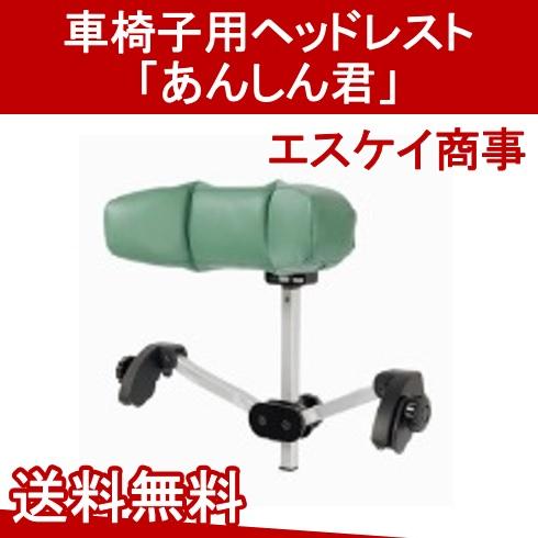 車椅子用ヘッドレスト「あんしん君」 エスケイ商事【送料無料】