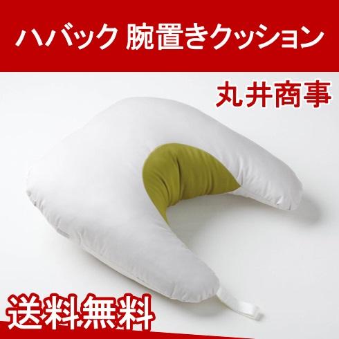 ハバック 腕置きクッション 丸井商事【送料無料】
