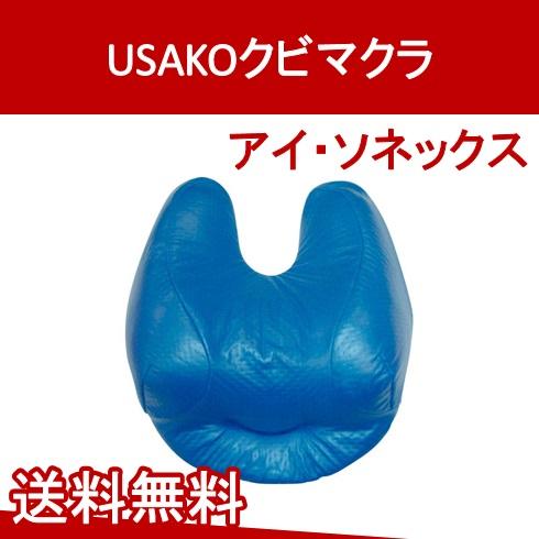 USAKOクビマクラ アイ・ソネックス【送料無料】