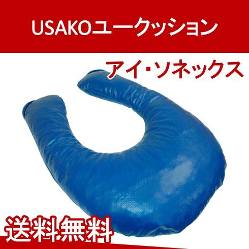 USAKOユークッション Mサイズ Lサイズ アイ・ソネックス【送料無料】