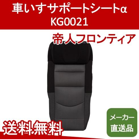 車いすサポートシート アルファ KG0021 帝人フロンティア【メーカー直送品】【送料無料】