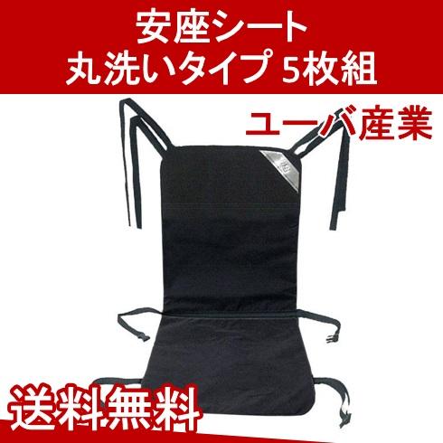 安座シート 丸洗いタイプ 5枚 ユーバ産業 【送料無料】