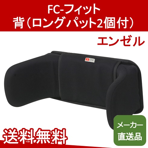 FC-フィット背(ロングパット2個付) アイ・ソネックス【メーカー直送品】【送料無料】