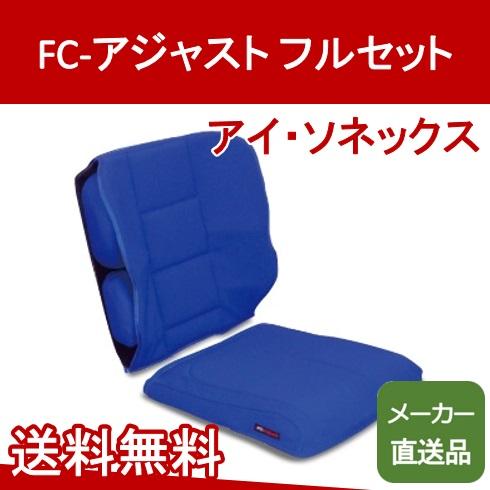 FC-アジャスト フルセット アイ・ソネックス【メーカー直送品】【送料無料】