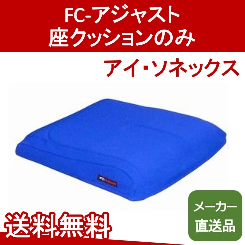 FC-アジャスト 座のみ アイ・ソネックス【メーカー直送品】【送料無料】