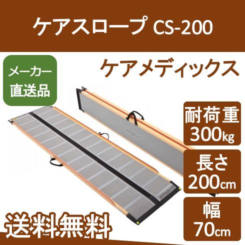 可搬型スロープ ケアスロープ CS-200 ケアメディックス【メーカー直送品】【送料無料】