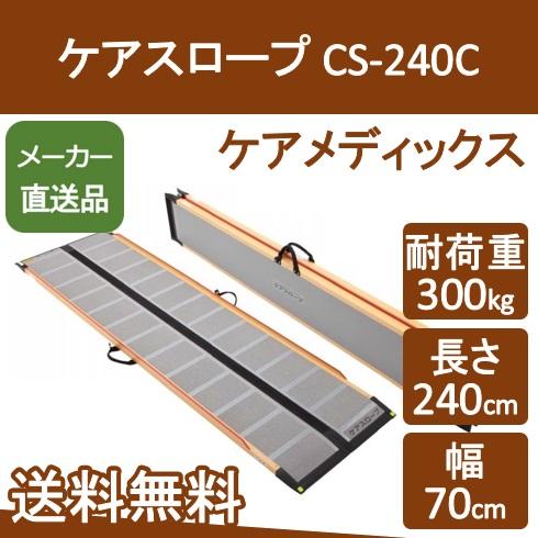 可搬型スロープ ケアスロープ CS-240C ケアメディックス【メーカー直送品】【送料無料】