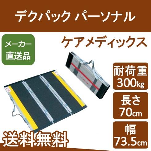 デクパック パーソナル ケアメディックス【メーカー直送品】【送料無料】