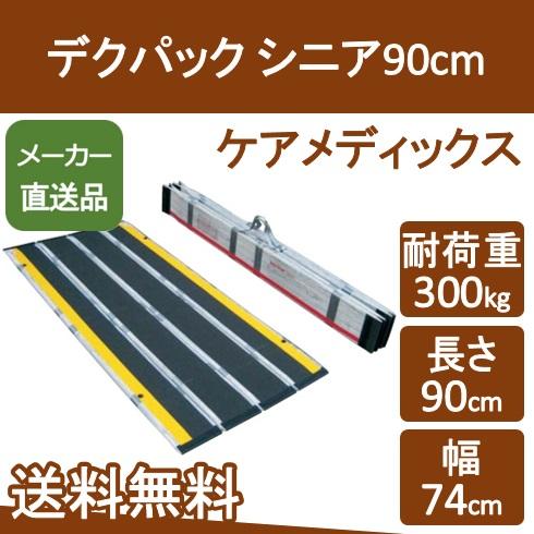 デクパック シニア 90cm ケアメディックス【メーカー直送品】【送料無料】