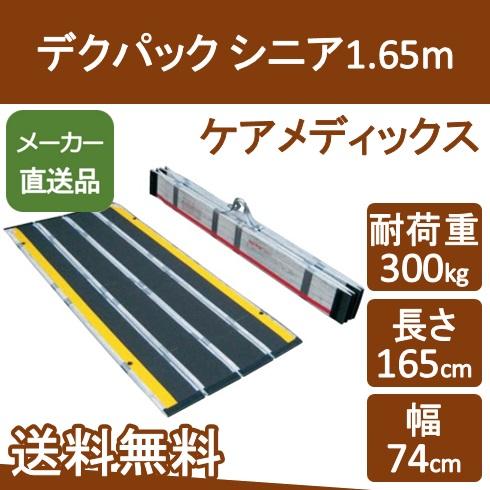 デクパック シニア 1.65m ケアメディックス【メーカー直送品】【送料無料】