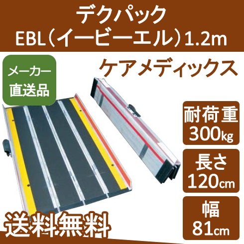 デクパック EBL(イービーエル) 1.2m ケアメディックス【メーカー直送品】【送料無料】
