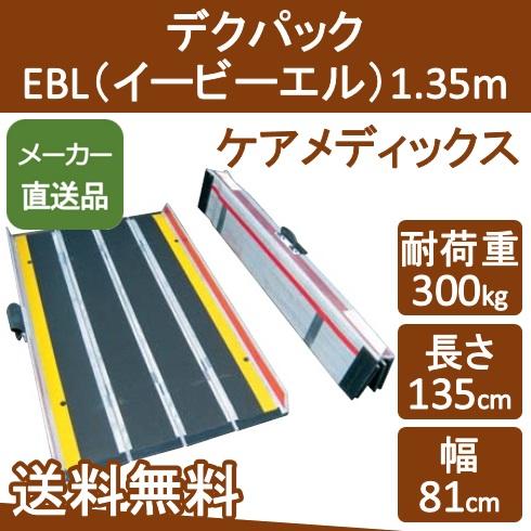 デクパック EBL(イービーエル) 1.35m ケアメディックス【メーカー直送品】【送料無料】