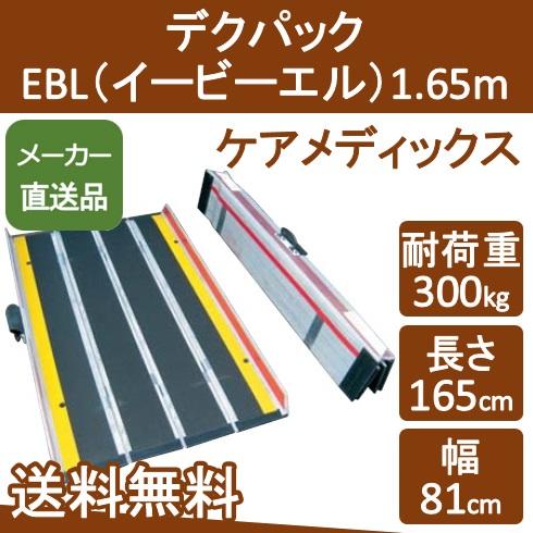 デクパック EBL(イービーエル) 1.65m ケアメディックス【メーカー直送品】【送料無料】