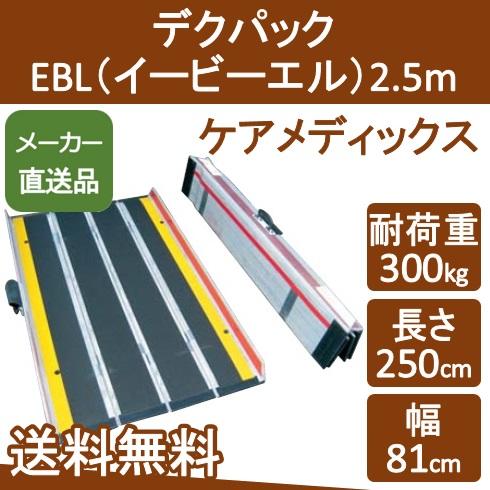 デクパック EBL(イービーエル) 2.5m ケアメディックス【メーカー直送品】【送料無料】